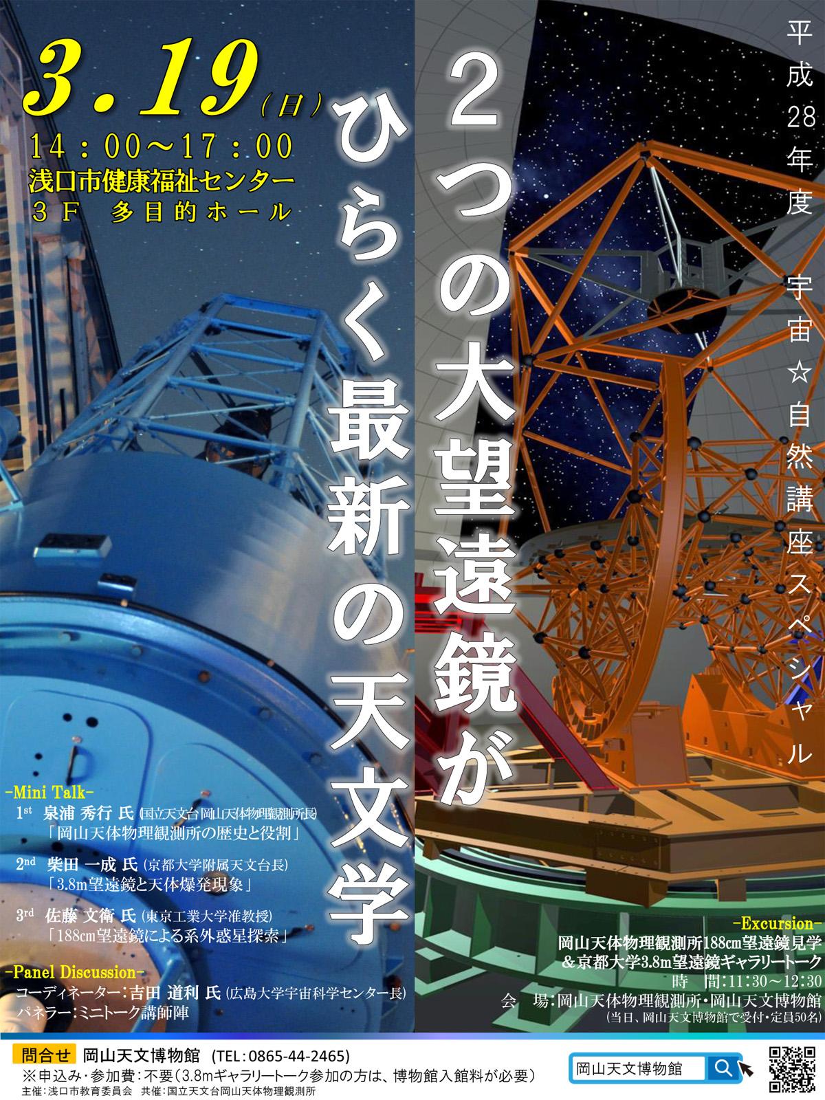 宇宙☆自然講座スペシャル「2つの大望遠鏡がひらく最新の天文学」ポスター